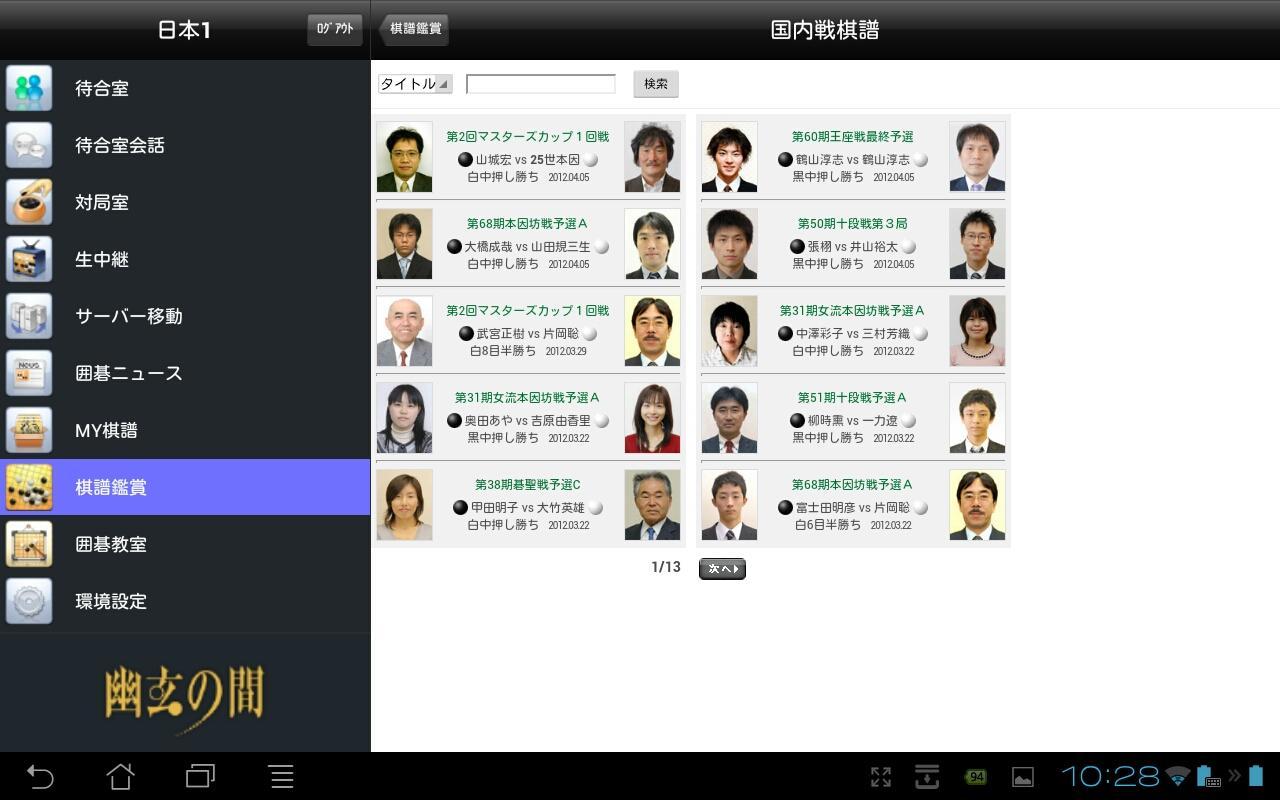 幽玄の間(囲碁) for Android Tablet- screenshot