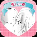 【無料Hマンガ】優しい彼(全巻無料) icon