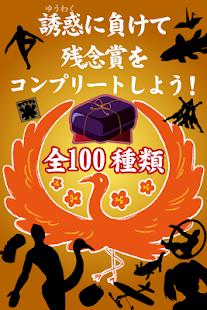 無料家庭片Appの鶴の恩返し。この誘惑ヤバっ。|HotApp4Game
