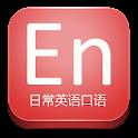 日常英语口语 icon