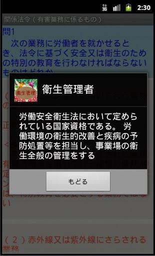u7b2c2u7a2eu885bu751fu7ba1u7406u8005u8a66u9a13u554fu984cu96c6u3000u4f53u9a13u7248 1.04 Windows u7528 9