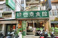 綠也素食館