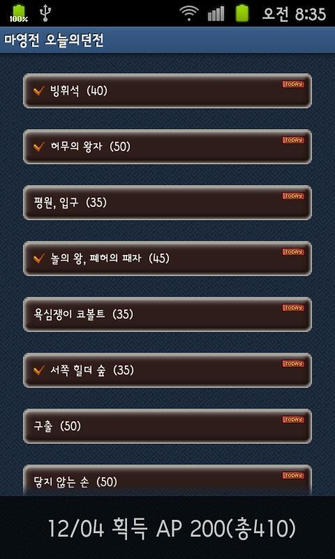 마영전 오늘의던전 - screenshot