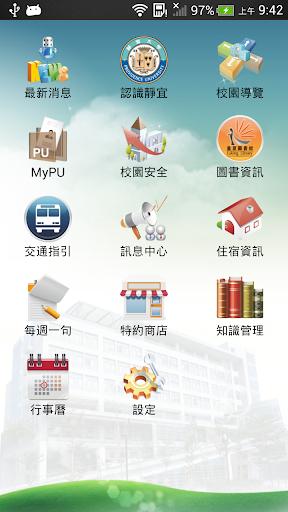 【免費教育App】靜宜大學-APP點子