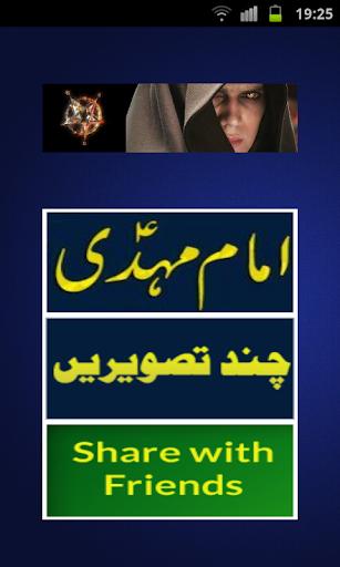 Imam Mehdi in Urdu