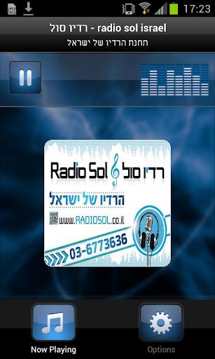 רדיו סול ישראל