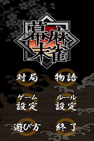 幕末麻雀- screenshot