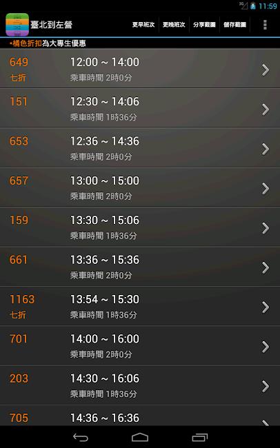 #17. 雙鐵時刻表(台鐵、高鐵、航班、搶票、公車、單車、轉乘、捷運) (Android)