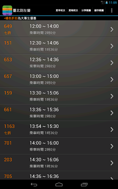 #17. 雙鐵時刻表(台鐵高鐵、航班、搶票、公車單車、轉乘、捷運) (Android)