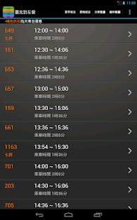 雙鐵時刻表(台鐵高鐵、航班、搶票、公車單車、轉乘、捷運)  螢幕截圖 17