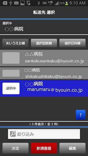 【免費工具App】データ転送アプリ-APP點子