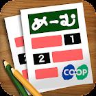 めーむアプリ icon