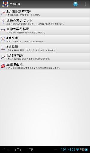 u3069u3053u3067u3082u89b3u6e2cu3000u4ea4u70b9u8a08u7b97 1.0.1005 Windows u7528 1
