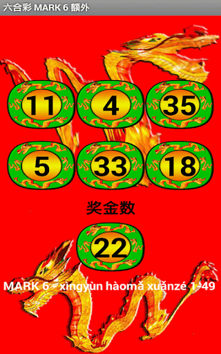 六合彩 - 六合彩多餘的 - MARK6多餘的