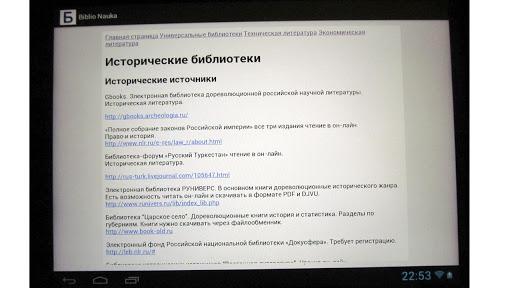 Научные библиотеки России