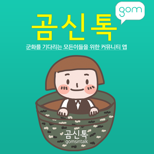 곰신톡 -.. file APK for Gaming PC/PS3/PS4 Smart TV