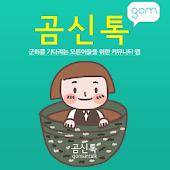 곰신톡 - 60만 고무신커뮤니티, 전역일계산기,곰신카페