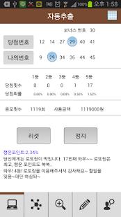 로또랑 - 당첨의 신- screenshot thumbnail