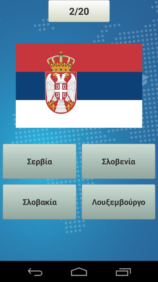 Σημαίες Κουίζ γεωγραφίας - screenshot