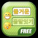 즐거운 끝말잇기 logo