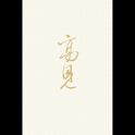 高見 (Internation… (本 ebook 书) logo