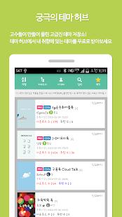 Theme Maker for KakaoTalk Screenshot