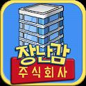 장난감 주식회사 icon