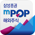 삼성증권 mPOP 해외주식 (구버전) icon