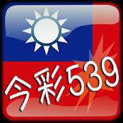 今彩539