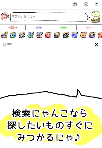 u691cu7d22u306bu3083u3093u3053u30a6u30a3u30b8u30a7u30c3u30c8uff01u30dbu30fcu30e0u753bu9762u3067u304bu308fu3044u3044u306bu3083u3093u3053u266a 1.02 Windows u7528 5