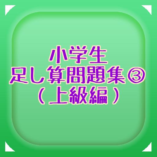 小学生足し算問題集③(上級編)学校 アプリ 引き算 予習 教育 App LOGO-APP試玩