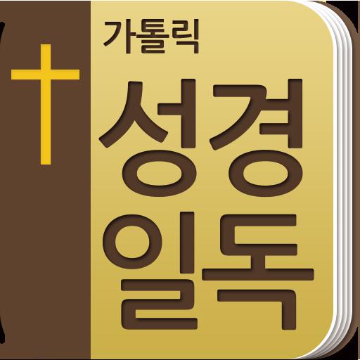 가톨릭성경일독(새번역 성경) LOGO-APP點子
