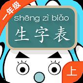 小学语文一年级汉语拼音上-奇奇启发