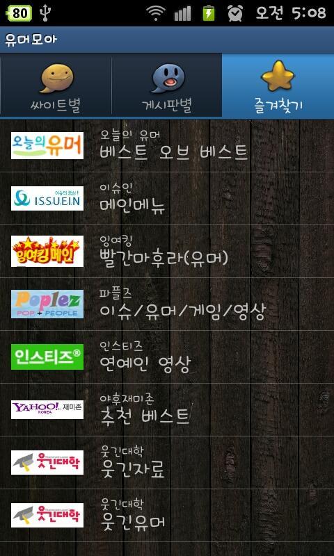 유머 모아 - 오유,웃대,일간워스트 등 유머모음- screenshot