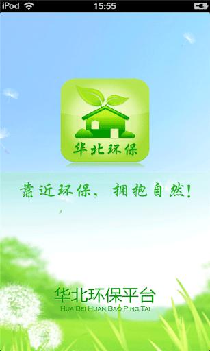 华北环保平台
