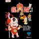 瘋火輪4電子版④ (manga 漫画/Free)