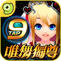 唯舞獨尊9Tap gametower icon