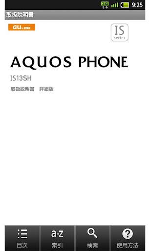 IS13SHu3000u53d6u6271u8aacu660eu66f8 1.1 Windows u7528 1