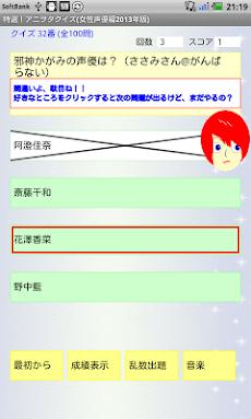 特選!アニヲタクイズ(女性声優編2013年版)のおすすめ画像3