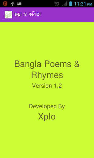 Bangla Poems Rhymes Kobita