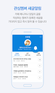 네이버 카페  - Naver Cafe - screenshot thumbnail