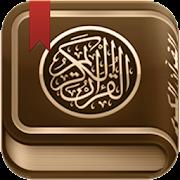 القرآن الكريم كامل مع التفسير