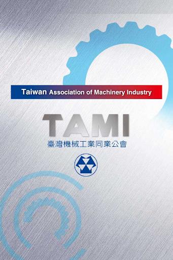 臺灣機械工業同業公會
