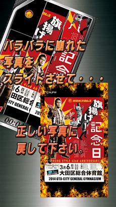 新日本プロレスNJPWスライド・パズル 旗揚げ記念日仕様のおすすめ画像2