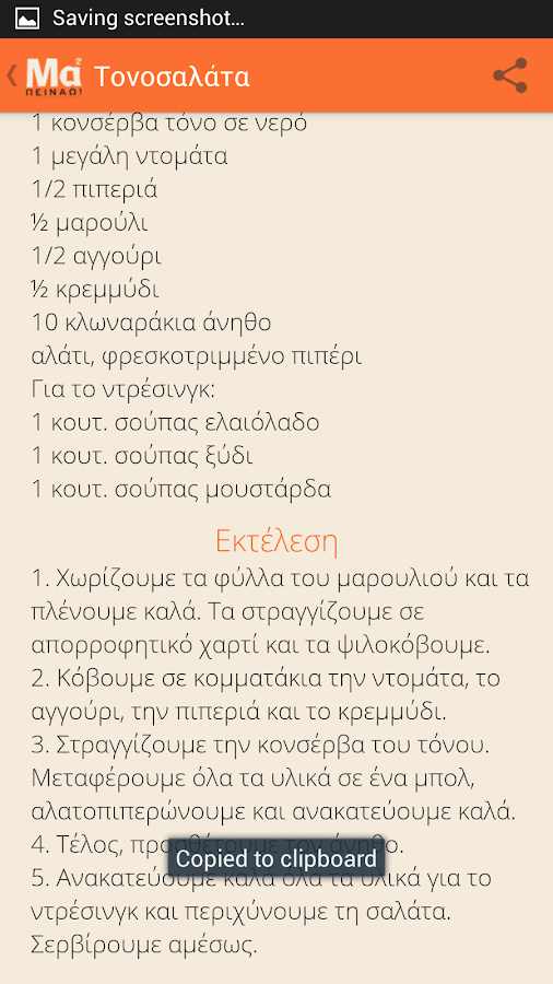 Μαμα Πειναω Βιβλιο Mαγειρικης - screenshot
