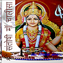Sri Santoshi Maa Chalisa icon