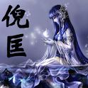 倪匡小說全集(聽小說|簡繁版) icon