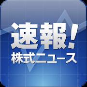 速報株式ニュース 株価、チャー...
