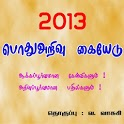 Tamil GK icon