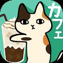 くっつき猫カフェ。ネコ店長の育成ゲーム APK
